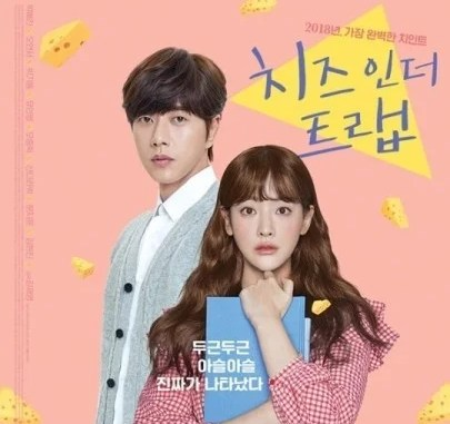 Download Korean Movie Cheese in the Trap Subtitle Indonesia