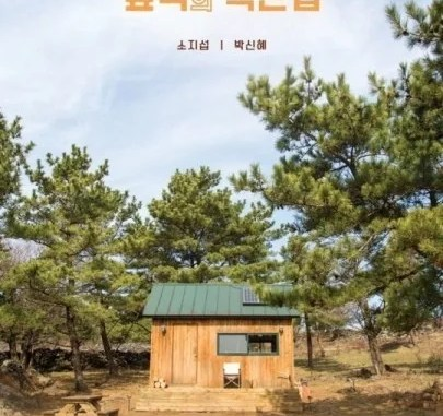 Little House in the Forest Subtitle Indonesia