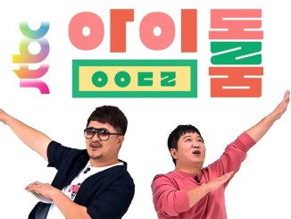 Download Idol Room Subtitle Indonesia