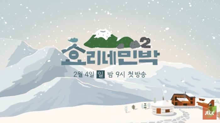 효리네 민박 2 Hyori's hostel