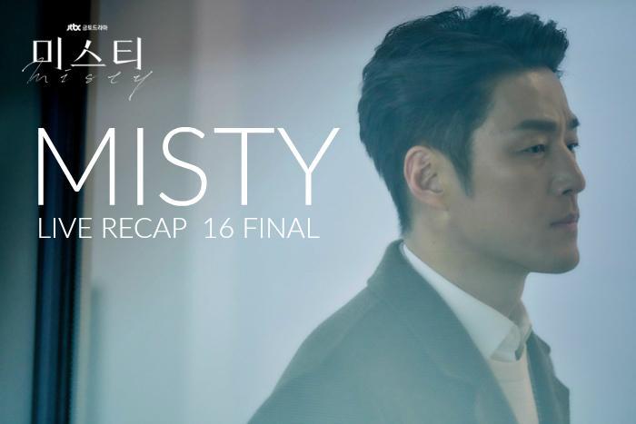 Live Recap for episode 16 of the Korean drama Misty.