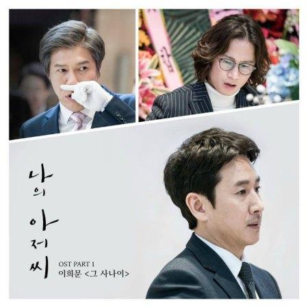 Original Soundtrack for the Korean Drama My Mister / My Ajusshi starring Lee Ji-Eun and Lee Sun-Kyun.