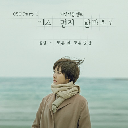 Kdrama Should We Kiss First OST Part 3