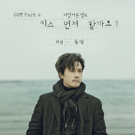 Kdrama Should We Kiss First OST Part 4