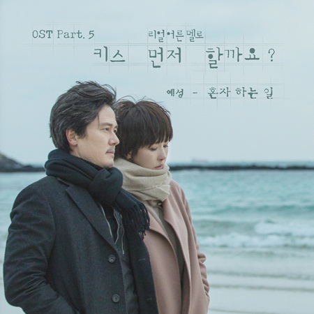Should We Kiss First OST part 5