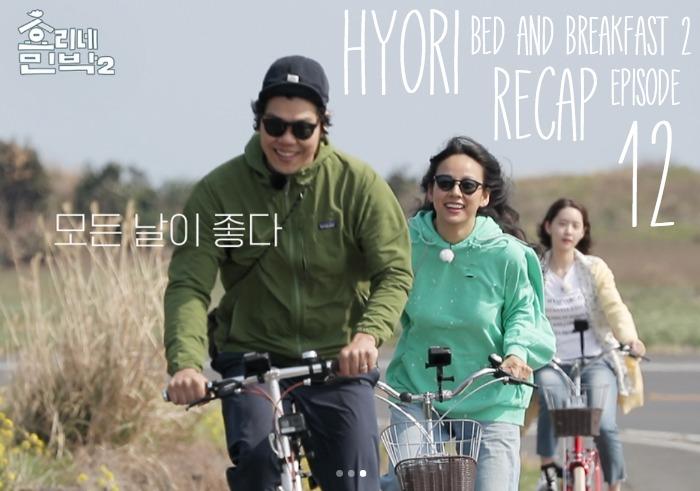 Recap for Season 2 of Hyori's Bed and Breakfast, episode 12
