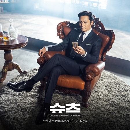 Kdrama Suits Original Soundtrack Part 5