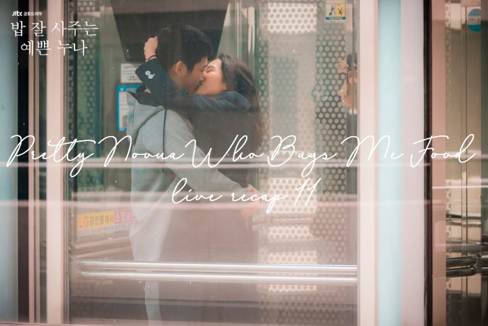 Live Recap for episode 11 of the Korean drama Pretty Noona Who Buys Me Food (aka Something in the Rain) which airs on JTBC on Friday and Saturday at 23:00 Seoul time, and stars Son Ye-Jin and Jung Hae-In