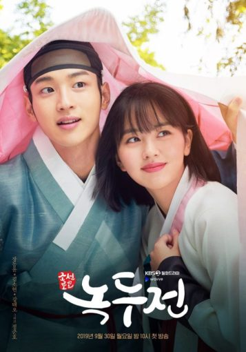 New 2019 Korean Dramas You Need to Be Watching Now