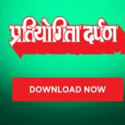 Pratiyogita Darpan PDF Free Download 2017 Edition