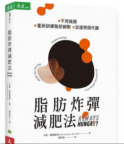 Always Hungry - Taiwanese Version