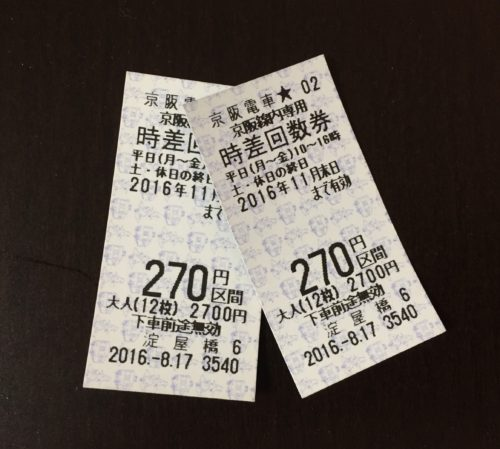 京阪電車 おトク 回数券 自動販売機 期間