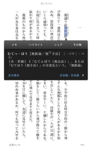 Screenshot_2012-12-13-05-53-29