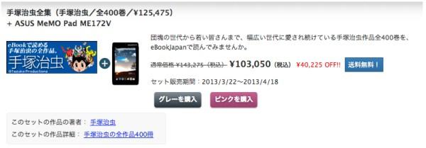 eBook Japn