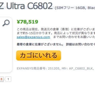 Sony_Xperia_Z_Ultra_C6802__SIMフリー_16GB__Black_価格_特徴_-_EXPANSYS_日本