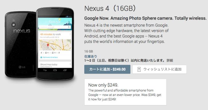 Nexus_4(16GB)_-_Google_Playの端末