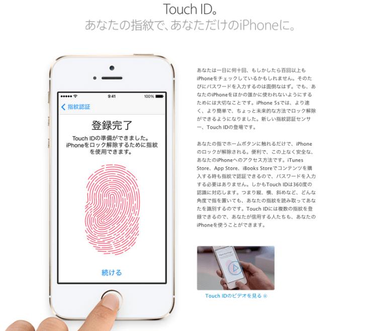 アップル_-_iPhone_5s_-_特長