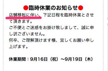 お知らせ・イベント___ドコモショップ八重洲店