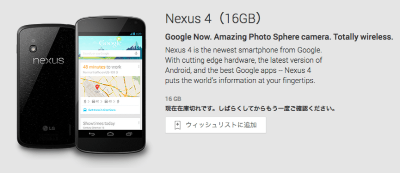 Nexus_4(16GB)_-_Google_Playの端末-2