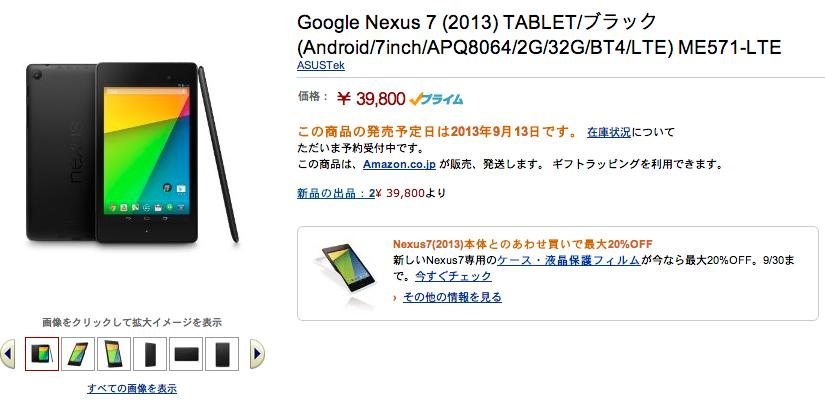 Amazon.co.jp:_Google_Nexus_7__2013__TABLET_ブラック_Android_7inch_APQ8064_2G_32G_BT4_LTE__ME571-LTE__パソコン・周辺機器-2