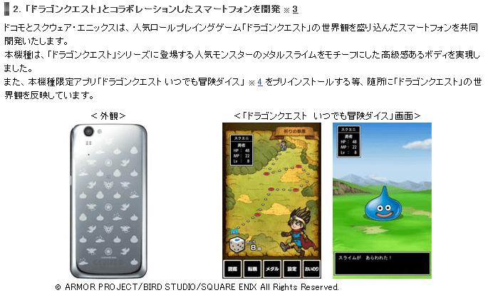 docomo-enix2