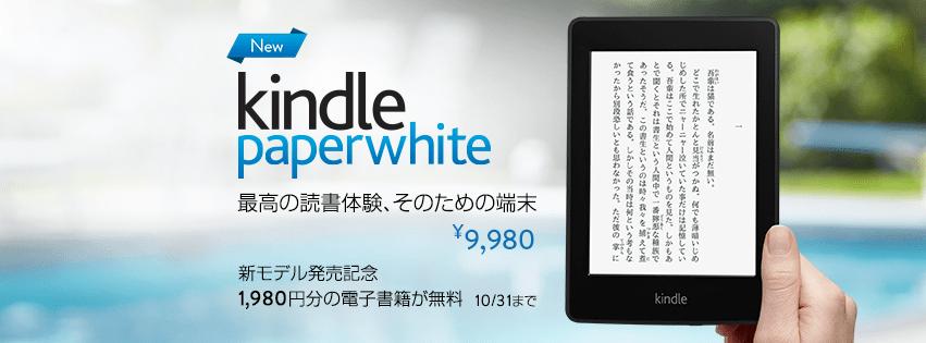 paperwhite_