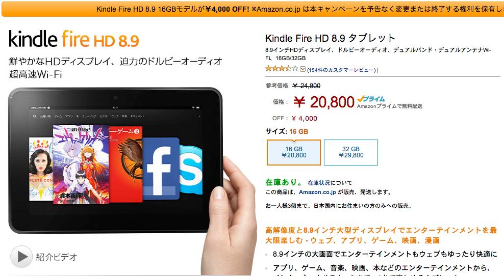 Kindle_Fire_HD_8.9_-_鮮やかなディスプレイとドルビーオーディオ搭載の8.9インチタブレット