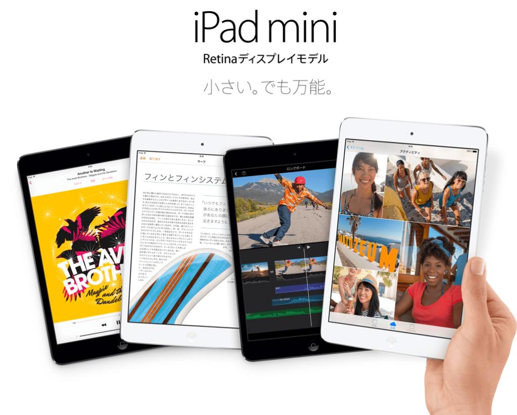 アップル_-_iPad_mini_Retinaディスプレイモデル