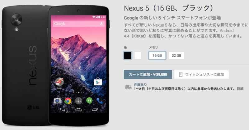 Nexus_5(16_GB、ブラック)_-_Google_Playの端末