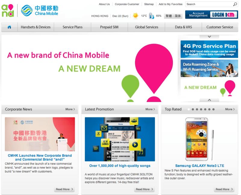 China_Mobile_Hong_Kong-2