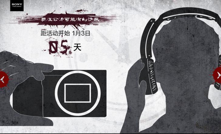 Banners_and_Alerts_と_索尼中国在线商城_索尼特别活动