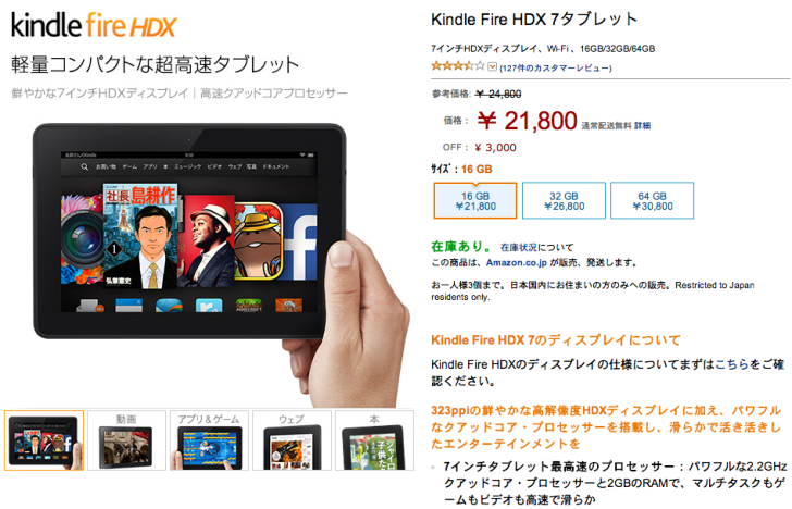 Kindle_Fire_HDX_7タブレット_-_軽量コンパクトな超高速タブレット