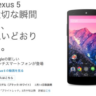 Nexus_5_-_製品情報___EMOBILE_4G-Sスマートフォン