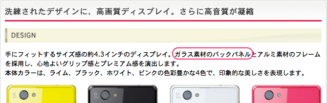 docomo_Xperia(TM)_Z1_f_SO-02F___特長___製品___NTTドコモ-2