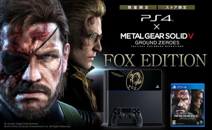 PS4 Fox edition