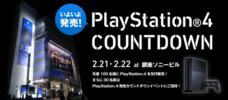ps4countdown