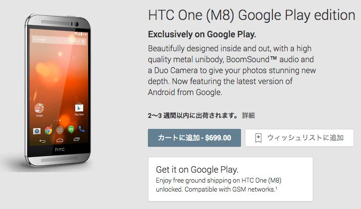 HTC_One__M8__Google_Play_edition_-_Google_Playの端末