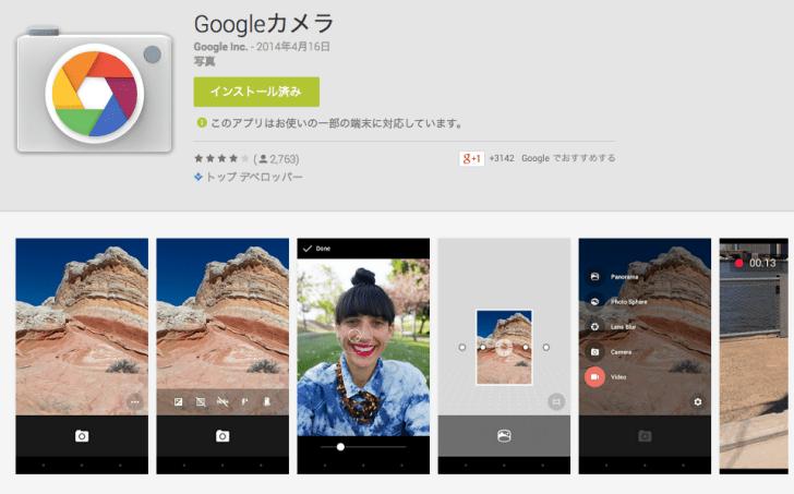 Googleカメラ_-_Google_Play_の_Android_アプリ