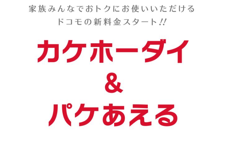 新料金プラン「カケホーダイ&パケあえる」___料金・割引___NTTドコモ