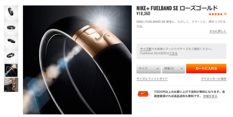 Nike__FuelBand_SE_ローズゴールド__Nike_Store_日本