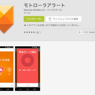 モトローラアラート_-_Google_Play_の_Android_アプリ 3