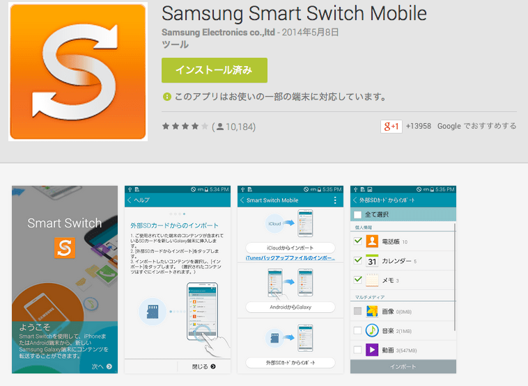 Samsung_Smart_Switch_Mobile_-_Google_Play_の_Android_アプリ