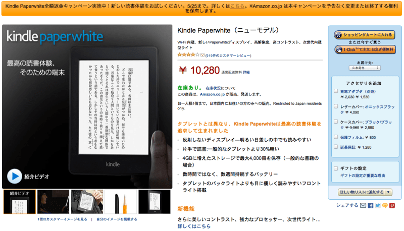 Kindle_Paperwhite_-_最高の読書体験、そのための電子書籍リーダー
