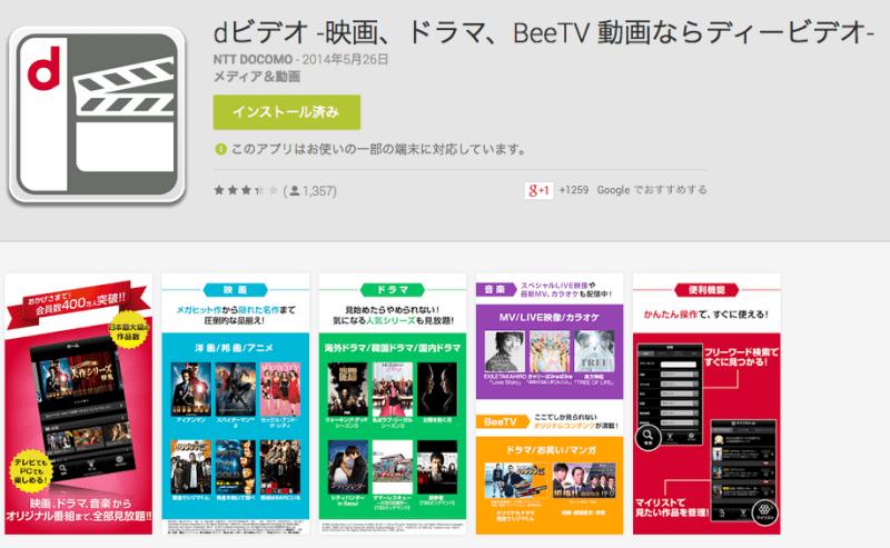 dビデオ_-映画、ドラマ、BeeTV_動画ならディービデオ-_-_Google_Play_の_Android_アプリ