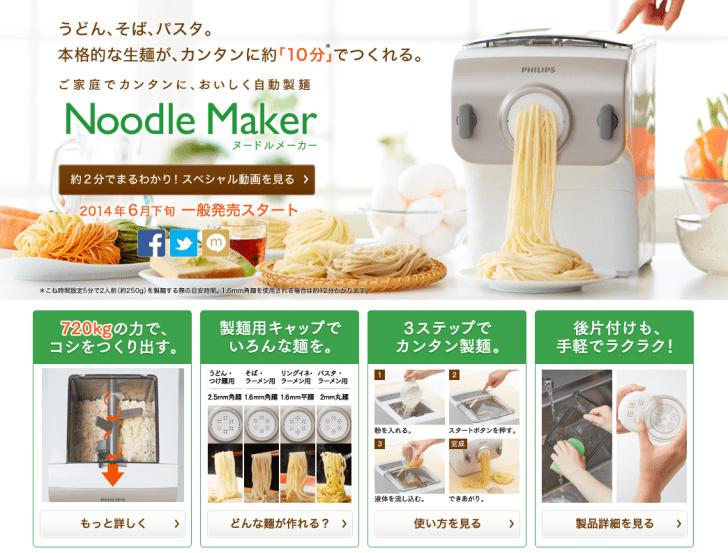 ヌードルメーカー_Noodle_Maker_自動製麺機___フィリップスキッチン