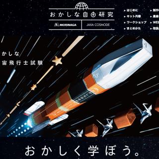 おかしな自由研究___森永製菓 2