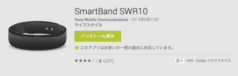 SmartBand_SWR10_-_Google_Play_の_Android_アプリ