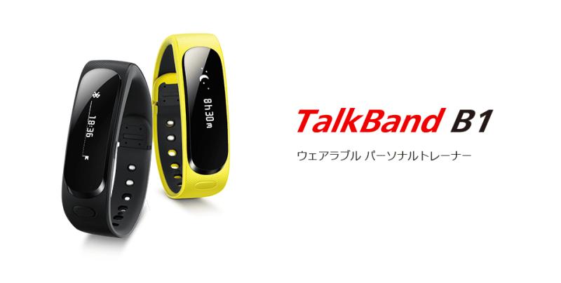 Huawei_-_TalkBand_B1_-_携帯電話_-_機能
