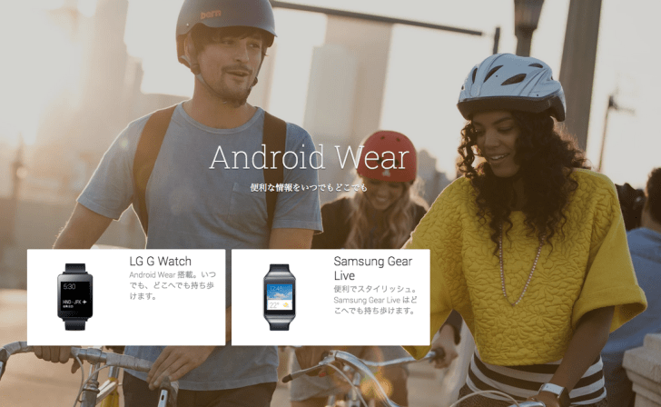 Android_Wear_-_Google_Playの端末