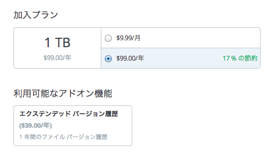 アカウント_-_Dropbox